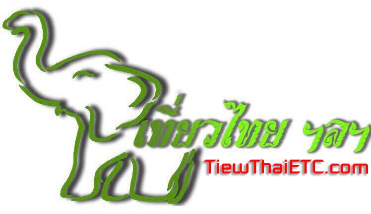 เที่ยวไทย ฯลฯ ,TiewThaiETC ,TiewThaiETC.com