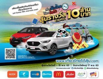 """ททท. จัดแคมเปญใหญ่เที่ยวไทยได้ลุ้น รถยนต์ ทองคำ และของรางวัลมากมาย รวมกว่า 10 ล้านบาท ภายใต้คอนเซ็ปต์ """"เที่ยวเมืองไทยให้หายคิดถึง"""""""