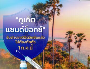 กระทรวงท่องเที่ยวและกีฬา เปิดแผน 'Phuket Sandbox' เที่ยวไทยไม่กักตัว เริ่ม 1 ก.ค.64