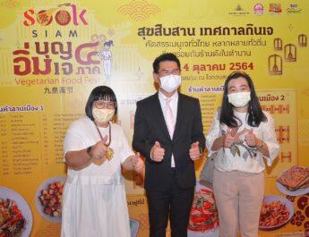 """สมาคมการค้าธุรกิจอาหารและการท่องเที่ยวไทย ยก 50 ร้านค้า 20 จังหวัด """"ขายอาหารเจ ราคาประหยัด 25 บาท"""" ณ ลานเมือง เมืองสุขสยาม ศูนย์การค้าไอคอนสยาม"""